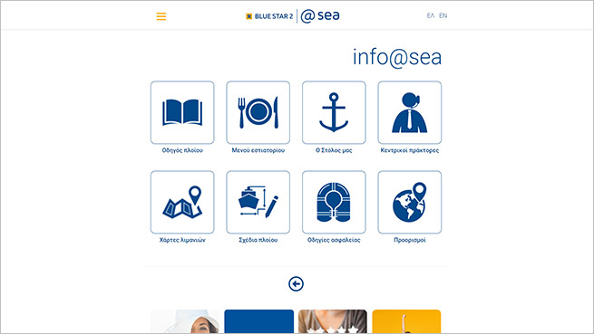 Πρόσβαση στο Internet μέσω voucher που μπορεί να προμηθευτεί ο επιβάτης από τη reception του πλοίου.